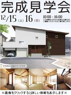 新潟市東区完成見学会 12月15日16日