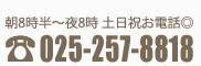 連絡先・電話番号