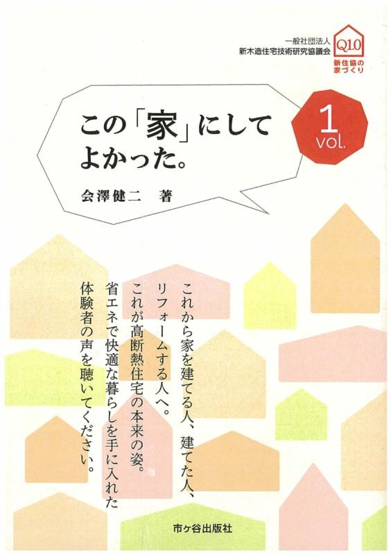 新住協から新刊が出ました!!