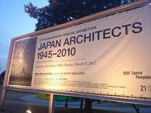 ジャパンアーキテクト