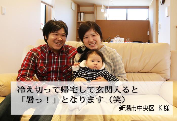 新潟市中央区 新築住宅K様